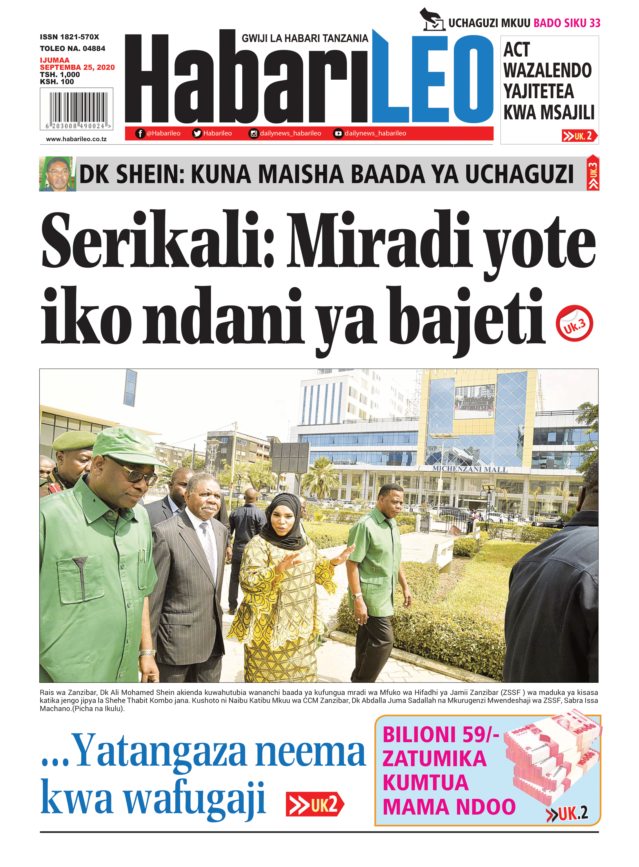 https://apps.tsn.go.tz/public/epaper/cover/d67221bca6e0e1ab874cd61dec17fa68.png